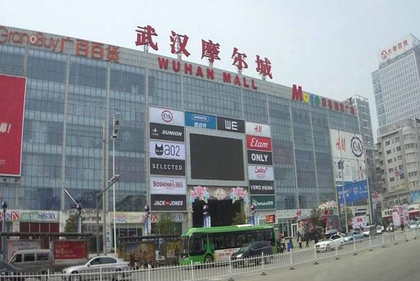 武汉市汉阳区摩尔城